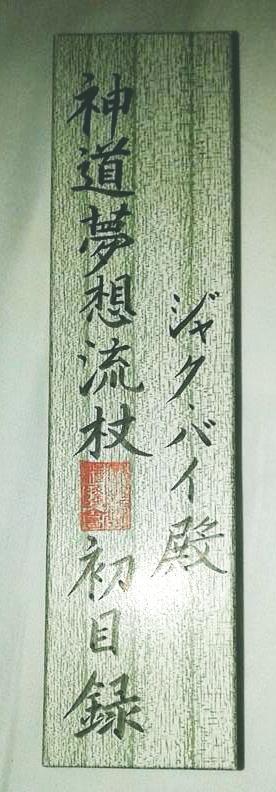 shomokuroku